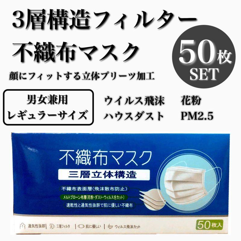 画像1: 【SALE】即日発送 不織布マスク 三層構造フィルター 50枚入り レギュラーサイズ 箱あり ホワイト (1)