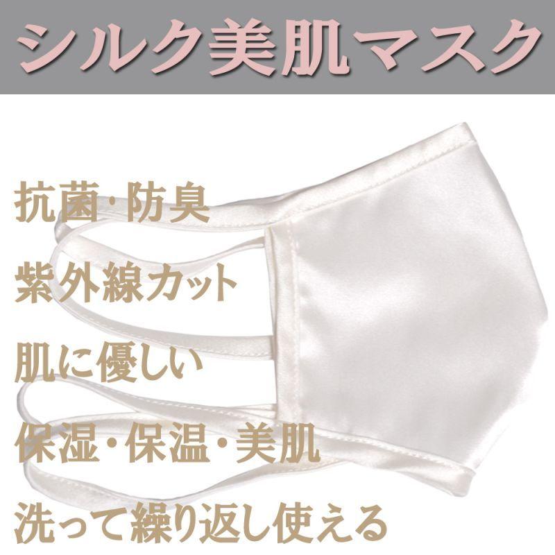 画像1: 【シルク美肌マスク】 絹100%マスク 洗える 3D立体構造 乾きやすい 美肌 UVカット 布 mask 繰り返し (1)